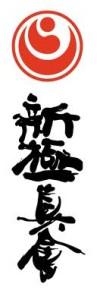 logo shinkyokushin