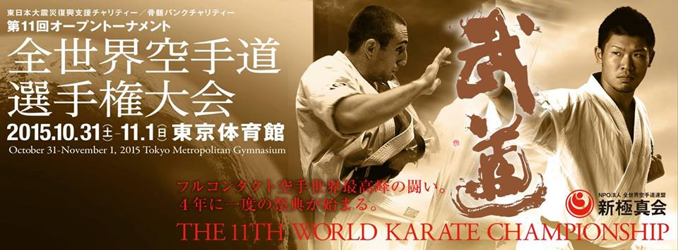 11th World Karate Championship
